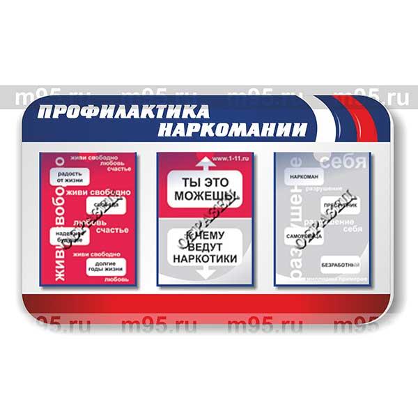 Стенд профилактика наркомании лечение после похмелья